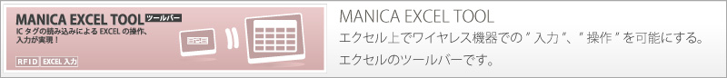 MANICA EXCEL TOOL